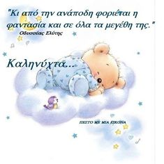 Gd Morning, Sweet Dreams, Winnie The Pooh, Night, Photos, Good Night, Pooh Bear
