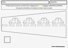 Το νέο νηπιαγωγείο που ονειρεύομαι : Φύλλα εργασίας για τα μεταφορικά μέσα Transportation, Diagram, Blog, Blogging