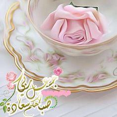 Jummah Mubarak Messages, Jummah Mubarak Dua, Jumma Mubarak Images, Good Morning Arabic, Good Morning Photos, Morning Images, Morning Quotes, Islamic Images, Islamic Messages