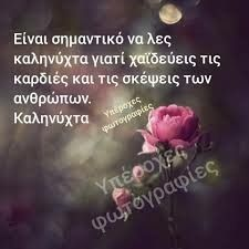 Greek Quotes, Good Night, Beautiful Pictures, Life, Greek, Nighty Night, Have A Good Night, Pretty Pictures
