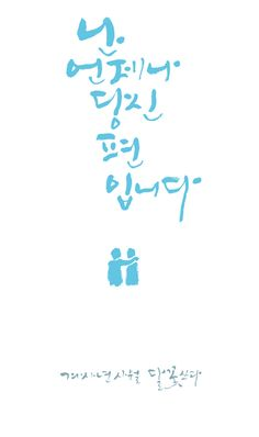 Copyrightⓒ2013 By Dalkkot All reserved 저작자의 사전동의 없이 무단사용시 저작권법에 의해 법적 ... Calligraphy Logo, Caligraphy, Typography, Wise Quotes, Famous Quotes, Cool Lettering, Learn Korean, Beautiful Words, Book Design