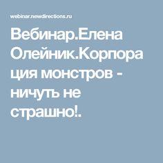 Вебинар.Елена Олейник.Корпорация монстров - ничуть не страшно!.
