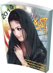 Read beautiful climax of Urdu Novels by Rifat Siraj and Aniza Syed, Charming and inspiring stories written by Nimra AHmad, Rizwana Prince and Asma Qadri, travelogues, full novels and much more in Urdu for you under supervision of Meraj Rasool.