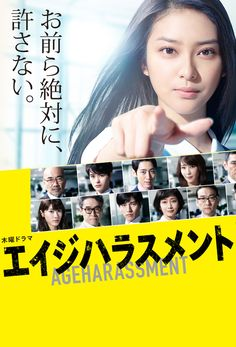 Age Harassment (J-Drama) Subtitle Indonesia