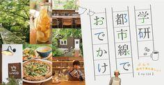 今回は、京橋駅から木津駅を結ぶ学研都市線を大特集!緑豊かなお寺を訪ねてみたり、こだわりパンをゲットしたり、のんびり途中下車しながらおでかけしてみませんか。
