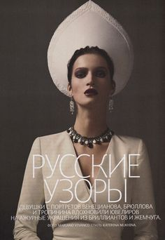 Fashion By Law : Russian Patterns by Mariano Vivanco