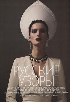 "VOGUE RUSSIA: MARTA BERZKALNA IN ""RUSSIAN PATTERNS"" BY PHOTOGRAPHER MARIANO VIVANCO"