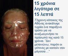 Φτιάχνω κεραλοιφή - Την μαγική συνταγή των γιαγιάδων μας! - Newsitamea Beauty Secrets, Diy Beauty, Beauty Hacks, Healthy Beauty, Health And Beauty, Face Care, Body Care, Types Of Acne, Home Remedies For Acne