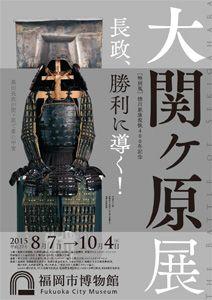 2015.8.23 大関ヶ原展