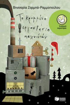 «Το Κρυμμένο εργοστάσιο παιχνιδιών»: Ένα μυθιστόρημα που καταγγέλλει την παιδική εργασία | TVXS - TV Χωρίς Σύνορα Greek Language, Beautiful Stories, Childrens Books, Fairy Tales, My Books, Literature, Learning, Holiday Decor, Kids