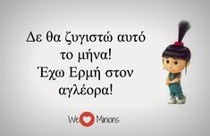 Greek Memes, Funny Greek Quotes, Funny Quotes, We Love Minions, Funny Statuses, How To Be Likeable, Sarcastic Humor, Just Kidding, Funny Cartoons