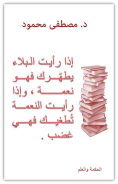د. مصطفى محمود - النعمة