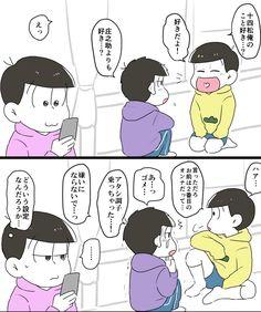 【十四一まんが】「俺のこと好き…?」(むつご松)