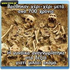 ΑΝΕΚΔΟΤΑ - Κοινότητα - Google+ Funny Labs, Funny Jokes, Hilarious, Greek Memes, Funny Greek Quotes, Are You Serious, Funny Statuses, Try Not To Laugh, Just For Laughs