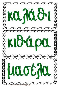το μονοπάτι των λέξεων Greek Language, Elementary Schools, Kindergarten, Activities, Learning, Classroom Ideas, Projects, School, Log Projects