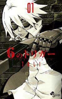 6 no Trigger Manga    11