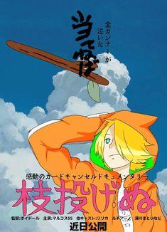 ライブステージで泣いた Compass, Illustrations, Anime Boys, Illustration, Illustrators