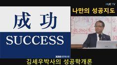 휴앤컴퍼니 비즈슈머 멘토링특강 성공학개론-나만의 성공지도.MBA출신 MLM심리전문가 김세우박사