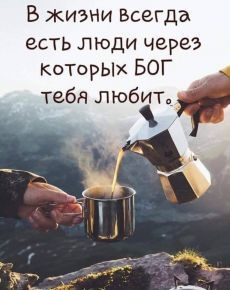 There are always people in life through whom God loves you. Wise Quotes, Words Quotes, Wise Words, Motivational Quotes, Inspirational Quotes, Clever Quotes, Great Quotes, Russian Quotes, Biblical Verses