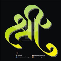 Shrre Marathi Calligraphy by yogeshpawar on DeviantArt