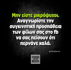 Stickers For The Masses - Αστεία και Ανέκδοτα Me Quotes, Funny Quotes, Teaching Humor, Funny Statuses, Greek Quotes, Funny Posts, Laughing, It Hurts, Funny Pictures