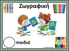 ΓΩΝΙΕΣ :: kidsactivities.gr First Day Of School, Classroom Decor, Diy And Crafts, Kindergarten, Album, Education, First Day Of Class, First Day School, Kindergartens