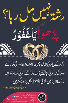 good night messages in urdu \ good night urdu messages Quran Urdu, Dua In Urdu, Islam Quran, Duaa Islam, Islam Hadith, Islamic Phrases, Islamic Messages, Islamic Dua, Urdu Quotes
