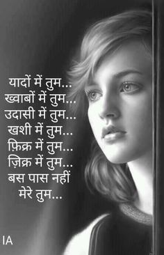 Often the person lives in memory Hindi Love Shayari Romantic, Love Quotes In Hindi, Cute Love Quotes, Love Yourself Quotes, Love Quotes For Him, Love Romantic Poetry, Romantic Love Quotes, Love Quotes For Girlfriend, Love Quotes Wallpaper