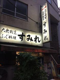 すみれ@早稲田