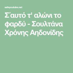 Σ΄αυτό τ' αλώνι το φαρδύ - Σουλτάνα Χρόνης Αηδονίδης Let It Be, Youtube, Youtubers, Youtube Movies