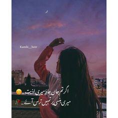 Urdu Funny Poetry, Poetry Quotes In Urdu, Love Quotes In Hindi, Love Poetry Urdu, Urdu Quotes, Love Poetry Images, Love Romantic Poetry, Best Urdu Poetry Images, Soul Poetry