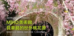 MIHO美術館 貝聿銘的世外桃花源