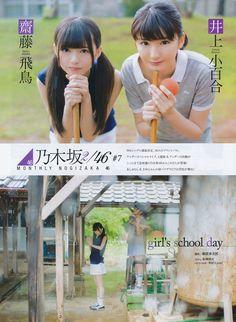 mayuyusuki: 井上小百合 X 齋藤飛鳥 ENTAME 2014.07 | 日々是遊楽也