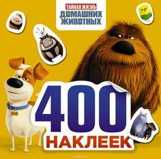Книга «Тайная жизнь домашних животных. Альбом 400 наклеек (желтый)» - купить на OZON.ru книгу The Secret Life of Pets: Album 400 stickers (yellow) с быстрой доставкой | 978-5-17-099128-0