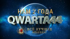 QWARTA44 Vebinar 30 05 17