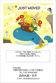 引越しはがき【ご当地デザイン:千葉】私の中ではイメージカラーが黄色です。ピーナッツ型の雲が密かに気に入っています。