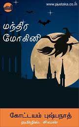 Manthira Mohini - Tamil eBook