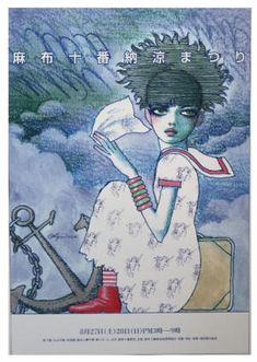 2016納涼まつりポスター Doodle Drawings, Japanese Artists, Conceptual Art, Akira, Art Forms, Line Art, Illustration, Fantasy, Graphic Design