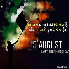 Independence Day Slogans, Independence Day In Hindi, Famous Slogans, Movie Posters, Movies, Films, Film Poster, Cinema, Movie