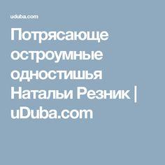 Потрясающе остроумные одностишья Haтальи Резник | uDuba.com