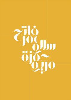 The Arabic Didot by Ruh Al-Alam, via Behance