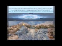 РУНИЧЕСКИТЕ НАДПИСИ - ТАЙНАТА ИСТОРИЯ: Светлината трябва да се събере!!!