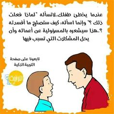 Baby Education, Special Education, Kids And Parenting, Parenting Hacks, Islam For Kids, Adolescents, Kids Corner, Raising Kids, Coaching
