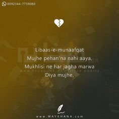 Bad Words Quotes, Stupid Quotes, Poetry Quotes In Urdu, Urdu Quotes, Arabic Quotes, Islamic Quotes, Qoutes, Night Quotes Thoughts, Deep Thoughts