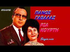 Γαβαλάς -  Κούρτη mix.......sergio!!! Greek Music, Hifi Audio, The Incredibles, Songs, Youtube, Song Books, Music