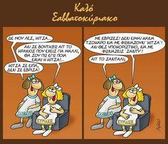 Funny Greek, Peanuts Comics, Jokes, Humor, Smile, Husky Jokes, Humour, Memes, Moon Moon