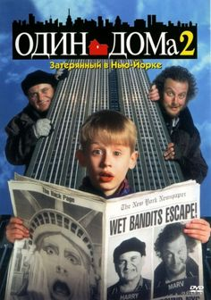 Один дома 2: Затерянный в Нью-Йорке (Home Alone 2: Lost in New York)