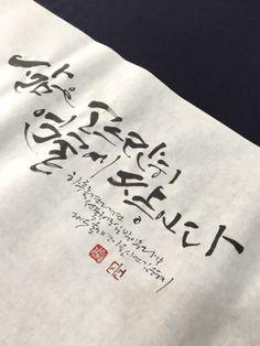 삶은 고스란히 얼굴에 쌓인다하루를 견디면 선물처럼 밤이 온다/이상/김하영 저 나이 들면서 온화하고 편안... Caligraphy, Arabic Calligraphy, Korean Art, Brush Lettering, Typography, Illustration, Quotes, Design, Traditional