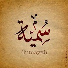 Sumaya Name Arabic Calligraphy Design Arabic Calligraphy Design, Arabic Calligraphy Art, Arabic Art, Caligraphy, Name Design Art, Stylish Alphabets, Arabic Names, Name Canvas, Name Wallpaper