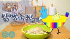 """초복 맞이 노총각 생존 요리 """"닭백숙"""" 만들기// Chicken soup"""